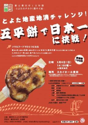 〇(チラシ)五平餅で日本一に挑戦!-4c-page-001